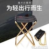 折疊椅子野釣釣魚凳馬扎戶外便攜式地鐵火車排隊無座神器 【快速出貨】YYJ