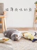 貓薄荷魚貓玩具魚逗貓棒逗貓磨牙玩具寵物毛絨仿真魚抱枕貓咪用品 新北購物城