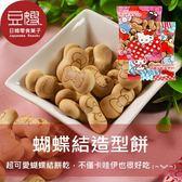【三麗鷗】日本零食 蝴蝶結造型餅乾(四連)