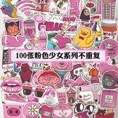 行李箱貼紙女可愛旅行箱貼防水潮牌粉紅色卡通電腦筆記本裝飾貼畫 貝兒鞋櫃