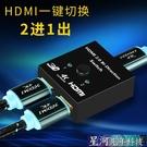 切換器 HDMI切換器雙向切換2進1出分配器2.0版高清4K電腦顯示屏電視分頻 星河光年