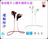 銷售冠軍 耐嘉 KINYO BTE-3639 藍牙立體耳機麥克風 手機/藍芽耳機/耳機/麥克風