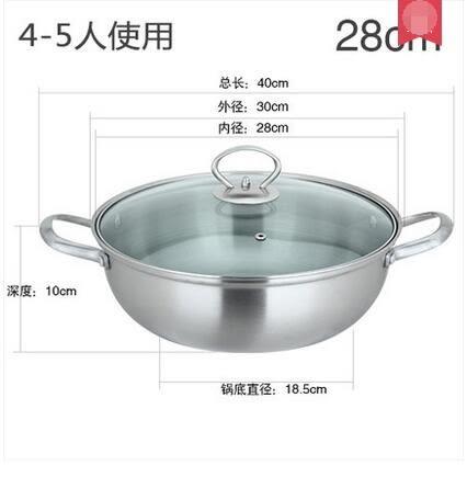 304不銹鋼湯鍋加厚复底不粘家用電磁爐專用火鍋鍋具【28cm】