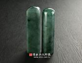 頂級油青種翡翠(四)臍帶印章《半手工噴砂》六分正常高度,單章。全配包裝。傳家手工印章