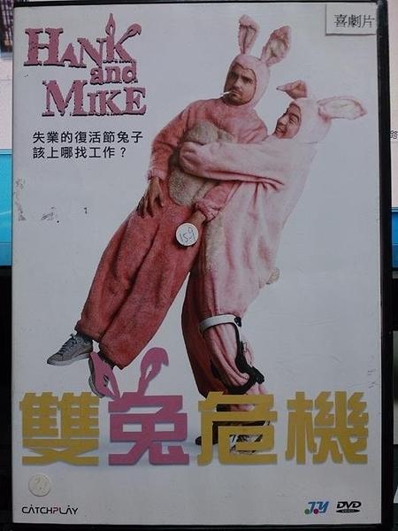 挖寶二手片-H08-034-正版DVD*電影【雙兔危機】-失業的復活節兔子,該上哪找工作
