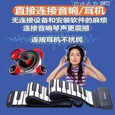 手捲鋼琴88鍵專業加厚版摺疊MIDI鍵盤電子琴電鋼琴 野外之家igo