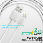 For iPhone Lightning 8 pin USB副廠傳輸充電線 2 條-可用 iPhone X/iPhone8/8plus/iPhone7/7plus