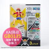 【配件王】限量 日本代購 KAI 貝印 Xfit X ONEPIECE 海賊王 刮鬍刀 魯夫 立座 附三個替換頭