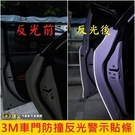 加倍安全 雙重防護【3M車門防撞反光警示...