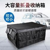 汽車車用收納箱後備箱車載行李整理儲物箱尾箱折疊式箱子車內用品【購物節限時83折】