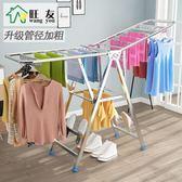 翼型不銹鋼晾衣架落地折疊室內陽臺移動曬衣家用嬰兒晾衣服凉被子  晴光小語