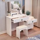 梳妝台 梳妝台臥室簡約現代白色高檔可伸縮迷你化妝桌梳妝桌網紅化妝台 果果輕時尚NMS