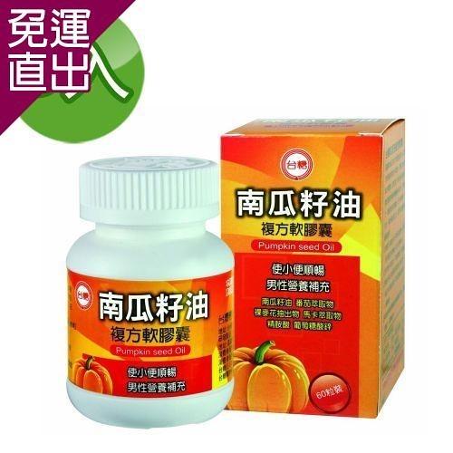 台糖 南瓜籽油複方軟膠囊60粒(3瓶/組)【免運直出】