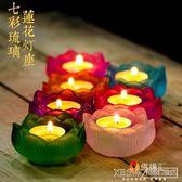 七彩琉璃蓮花酥油燈座 家用蠟燭台底座佛前供奉長明燈佛供燈 7個『新佰數位屋』