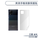 三星 A52/A52s 5G 爽滑手機背膜保護貼 手機背貼 保護膜 軟膜