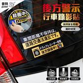 台灣現貨-汽車警示貼 安全警示貼 行車錄影中 保持車距 新手駕駛 車貼【CW0400】普特車旅精品