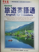 【書寶二手書T3/語言學習_LCK】旅遊英語通_賴世雄