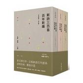 新詩三百首百年新編(1917~2017)(全套三冊)
