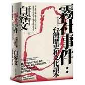 霧社事件:台灣歷史和文化讀本-第一本跨界討論,收錄中外學者、文學、音樂、影視創作