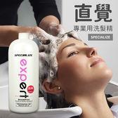 直覺 專業用洗髮精 2000ml (附壓頭)【櫻桃飾品】【29322】