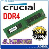 ☆pcgoex 軒揚☆ Micron Crucial 美光 DDR4 2666 8GB 桌上型記憶體