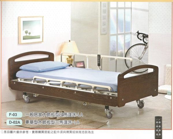 電動床/電動病床 立明交流電力可調整式病床(未滅菌)居家型木飾板三馬達-F03-LA型【送精美贈品】