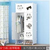 衣櫃簡約現代經濟型 簡易衣櫥組裝塑料 單人宿舍小組合收納櫃
