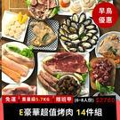 【49折免運】E餐-豪華超值14件烤肉組(約6~8人)【陸霸王】