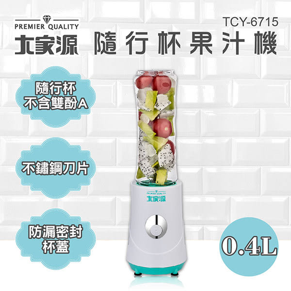 ^聖家^大家源0.4L 隨行杯果汁機 TCY-6715【全館刷卡分期+免運費】
