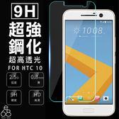 E68精品館 9H 鋼化玻璃 貼 HTC 10 保護貼 玻璃膜 鋼化 膜 9H 鋼化貼 螢幕 防刮 保護膜