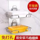 肥皂盒免打孔不銹鋼肥皂架衛生間無痕貼創意壁掛浴室瀝水香皂吸盤 【爆款特賣】
