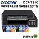【搭原廠填充墨水 四色二組】Brother DCP-T310 原廠大連供印表機 登錄送好禮