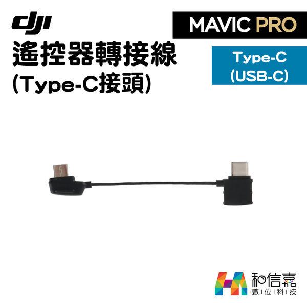 DJI原廠【和信嘉】MAVIC 遙控器轉接線 (USB-C / TYPE-C接頭) 台灣公司貨