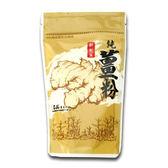 【台灣尚讚愛購購】名品農產行-純薑粉150g