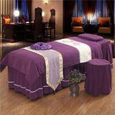 純色美容床罩四件套美容床床單床套床墊 美容院推拿按摩床罩被芯【優惠兩天】JY