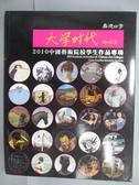 【書寶二手書T7/收藏_PEP】嘉德四季_大學時代_2010/12/20