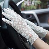 防曬手套新款夏優雅時尚蕾絲玫瑰花女士手套短款透氣 mc7891『M&G大尺碼』