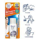 Biore高防曬控油隔離乳液SPF50-30ml