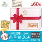 快速出貨-【美陸生技】100%加拿大高純度TG型魚油(經濟包/60粒)~OMEGA-3/DHA/EPA