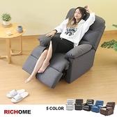 【RICHOME】機能單人沙發(5色)天空藍麻布
