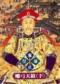 (二手書)雍正皇帝:雕弓天狼(下冊)