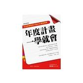 年度計畫一學就會亞洲經營管理大師40年實證精華