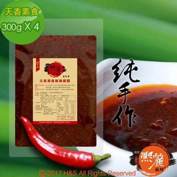 【南紡購物中心】【熙麗麻辣】天香素食麻辣鍋醬(300克)(蛋奶素)4包