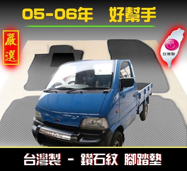 【鑽石紋】05-06年 好幫手 貨車 腳踏墊 / 台灣製造 工廠直營 / 好幫手海馬腳踏墊 好幫手腳踏墊