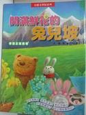 【書寶二手書T7/兒童文學_KUA】開滿鮮花的兔兒坡_顧鷹