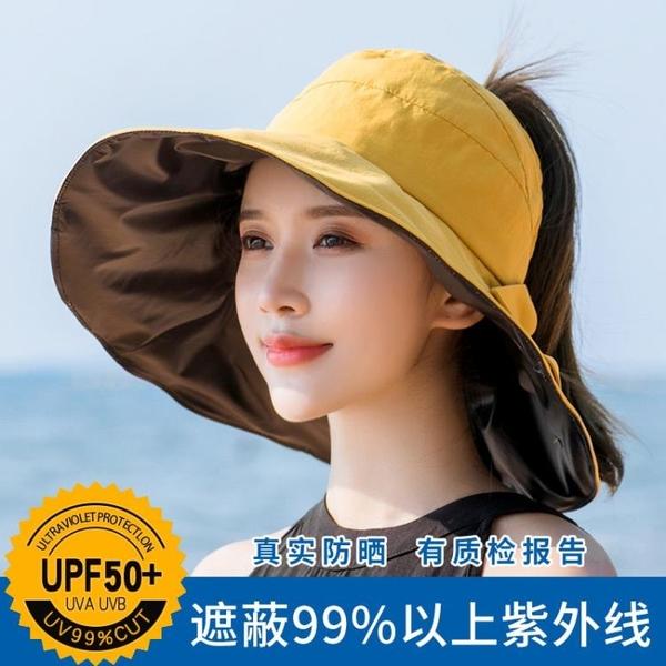 防曬帽子女夏遮臉大帽檐防紫外線空頂漁夫遮陽帽摺疊時尚涼太陽帽【快速出貨】