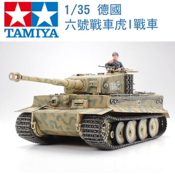 TAMIYA 田宮 1/35 模型 德國 六號戰車 虎I戰車 TIGER-I 35194