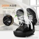 烘鞋機家用智慧烘鞋器電動可伸縮暖鞋器定時烘乾除臭殺菌冬季烘暖烤鞋機 【快速出貨】