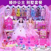 芭比丹路娃娃套裝大禮盒別墅城堡婚紗洋娃娃女孩公主換裝兒童玩具