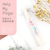 【Miss.Sugar】韓國ETUDE HOUSE 好甲仙 海藻SPA指緣柔軟筆